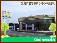 シンセイ自販(株)