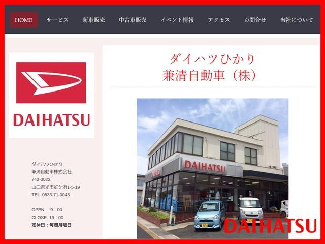 https://www.daihatsu−hikari.jp/  最新情報は当社HPへ!