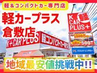 軽カープラス 倉敷店