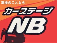 (株)カーステージNB