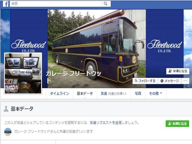 フリートウッドのフェイスブックページ開設しております!ご覧ください!