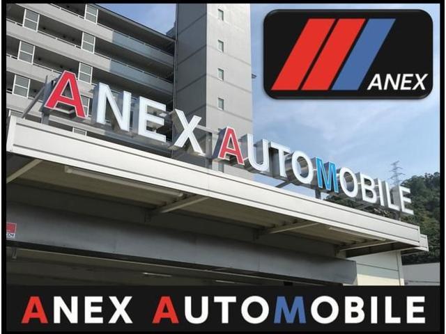 (株)ANEX AUTOMOBILE アネックス オートモビル(4枚目)