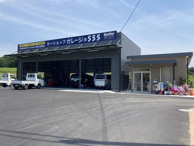 カーショップ ガレージ・555(1枚目)