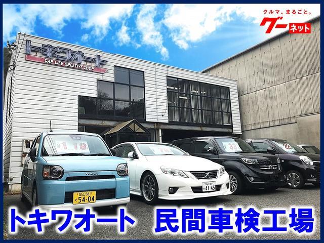 トキワオート (有)トキワ自動車