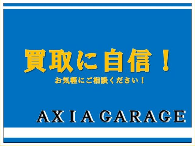 AXIA GARAGE(アクシアガレージ)