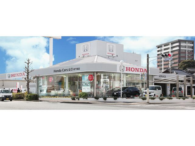 Honda Cars 山口 新下関店
