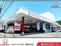 Honda Cars 山口 岩国中央店