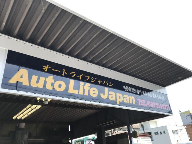 Auto Life Japan オートライフジャパン
