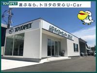 山口トヨペット(株)山口マイカーセンター 維新公園