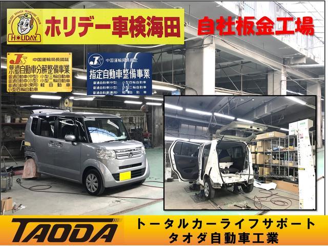 株式会社タオダ自動車工業