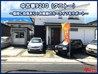 中古車9210(クニトー) JU加盟店