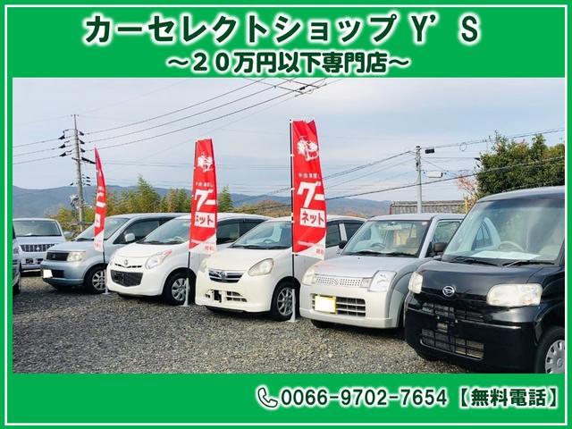 カーセレクトショップY'S 20万円以下専門店(1枚目)