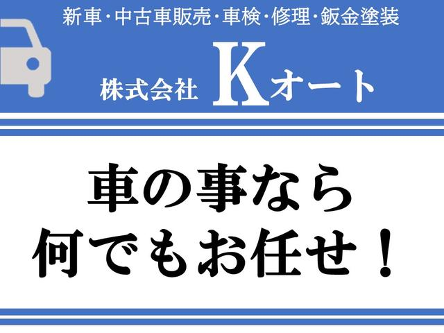 (株)Kオート