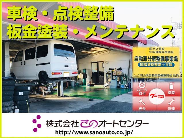 株式会社さのオートセンター バン・トラック商用車専門店(3枚目)