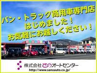 株式会社さのオートセンター バン・トラック商用車専門店