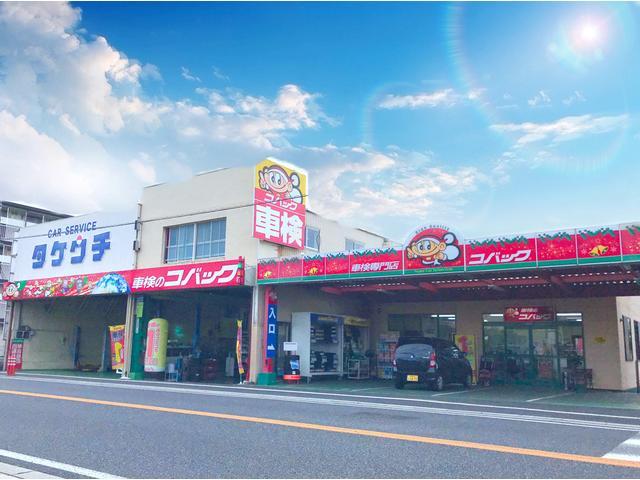 車検のコバック廿日市店 (株)タケウチ自動車(1枚目)