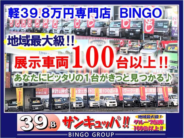 軽39.8万円専門店 BINGO (株)備後鈑金