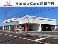 Honda Cars 島根中央 安来店