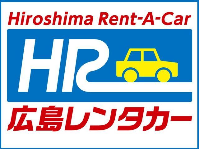広島レンタカー(株)ネッツトヨタ広島(株)グループ
