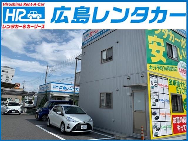 広島レンタカー(株)ネッツトヨタ広島(株)グループ(1枚目)
