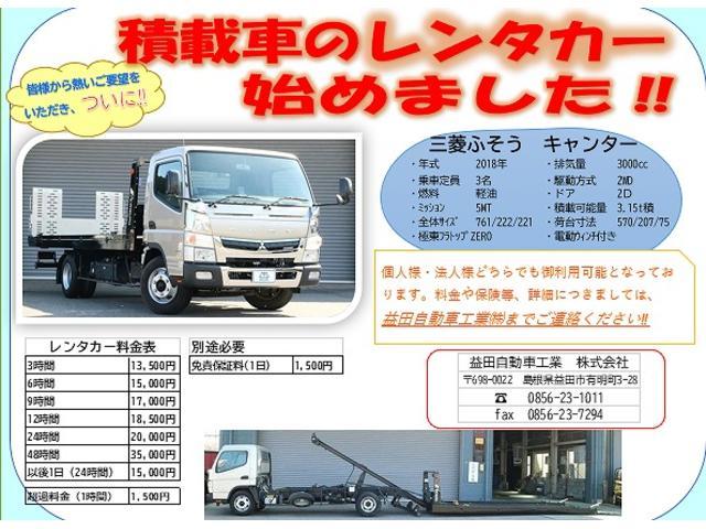 西中国トラック・積載車専門店 益田自動車工業(株)(6枚目)