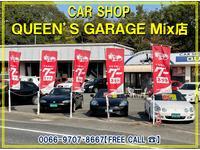 Car shop QUEEN'S GARAGE Mix店