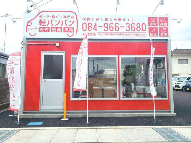 軽トラ・箱バン専門店 軽バンバン 新湯野店