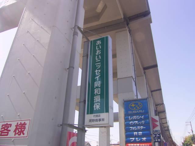 河野商事(有)(6枚目)