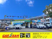 CARS' K&N (有)ケイアンドエヌ