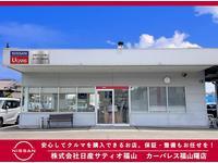(株)日産サティオ福山 カーパレス福山曙