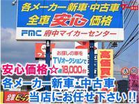 (株)府中マイカーセンター