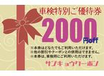 車検基本料金割引クーポン 2000円引!