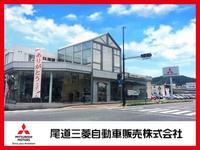尾道三菱自動車販売(株) クリーンカー三原
