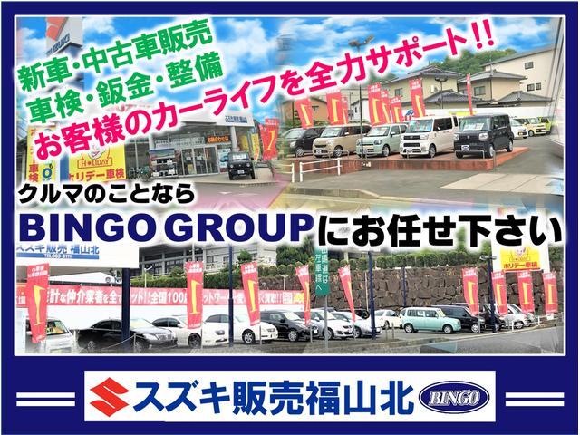 スズキ販売福山北 ホリデー車検福山北 (株)備後鈑金 BINGOグループ