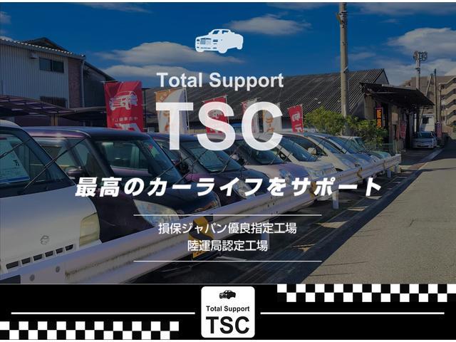 トータルサポートTSC(1枚目)