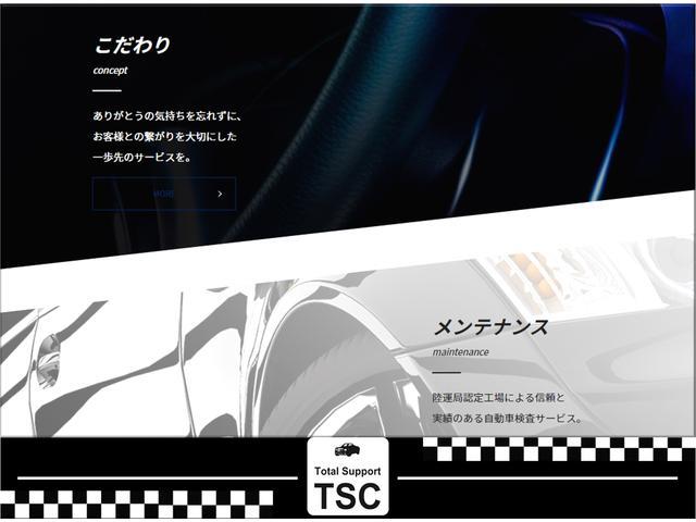 トータルサポートTSC(2枚目)