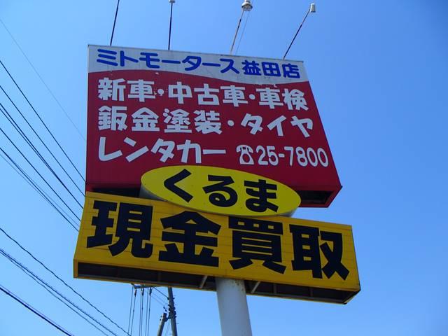 ミトモータース益田店の店舗画像