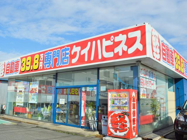 軽自動車39.8万円専門店 ケイハピネス