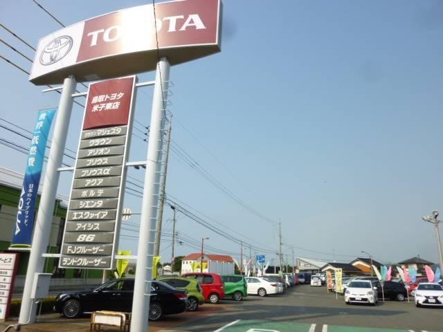 鳥取トヨタ自動車 米子東店(1枚目)