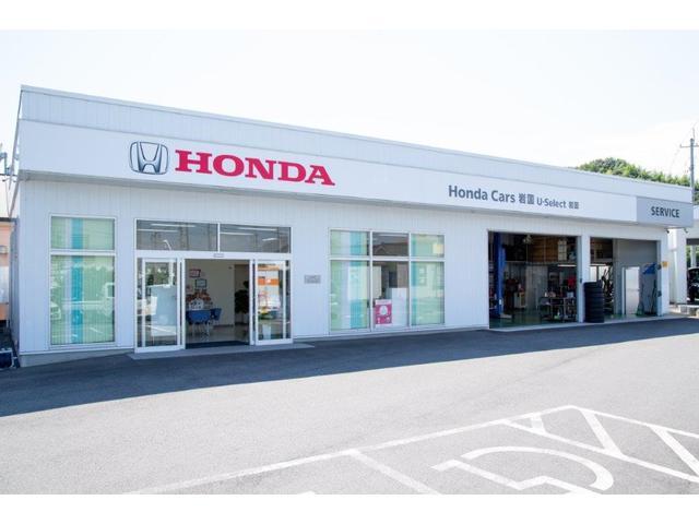 Honda Cars 岩国 U-Select 岩国