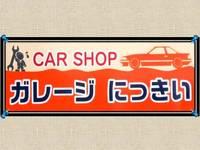 CAR SHOP ガレージにっきい