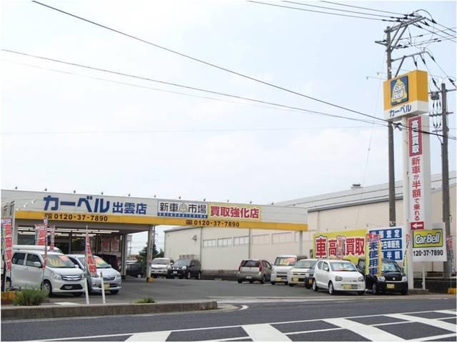 買取強化店 カーベル出雲店の店舗画像