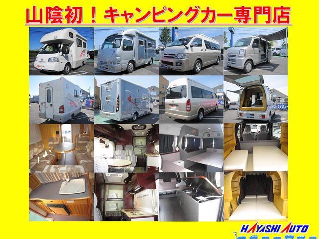 キャンピングカー専門店 (有)林オート(3枚目)