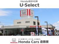 Honda Cars 倉敷東 玉島店