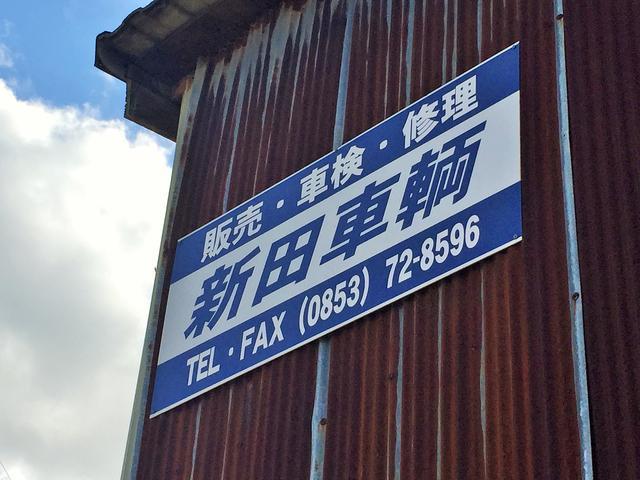新田車輌の店舗画像