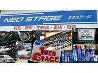 Neo Stage ネオステージ