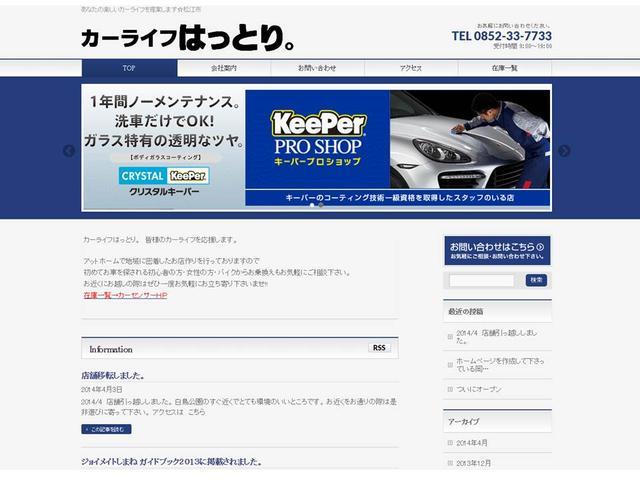 HP開設しております!是非ご覧下さいね! http://cl-hattori.com/