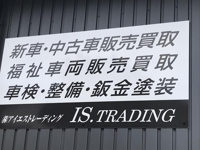 (株)IS.TRADING(アイエス・トレーディング)(2枚目)