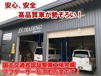 (株)IS.TRADING(アイエス・トレーディング)