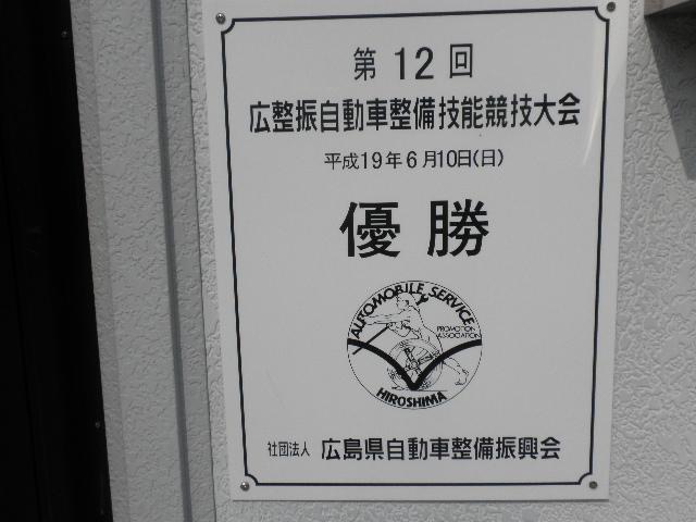広島県整備技術競技大会優勝実績のあるサービススタッフが、急なトラブルにも迅速に対応致します。